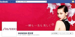 資生堂のFacebookカバー写真