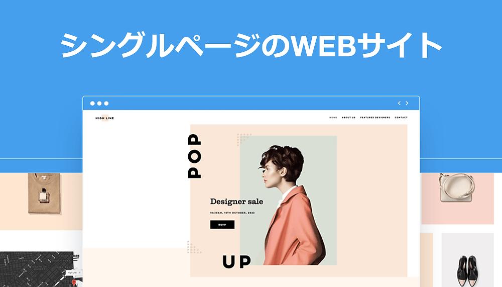 シングルページサイト