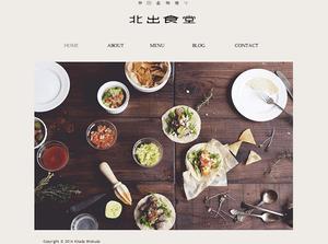 北出食堂のWixホームページ