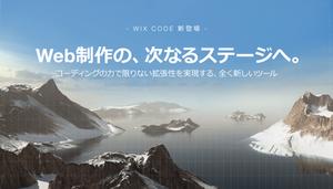 Wix Code新登場