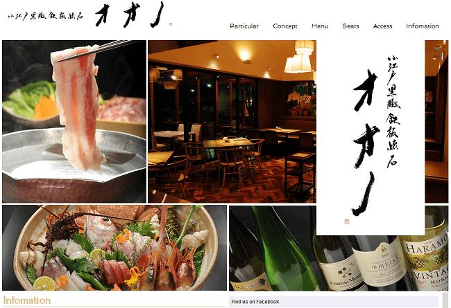 小江戸黒豚鉄板懐石 オオノのWixホームページ