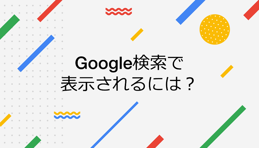 Google上位表示