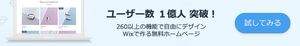 ユーザー数1億人突破のWixで作るホームページ