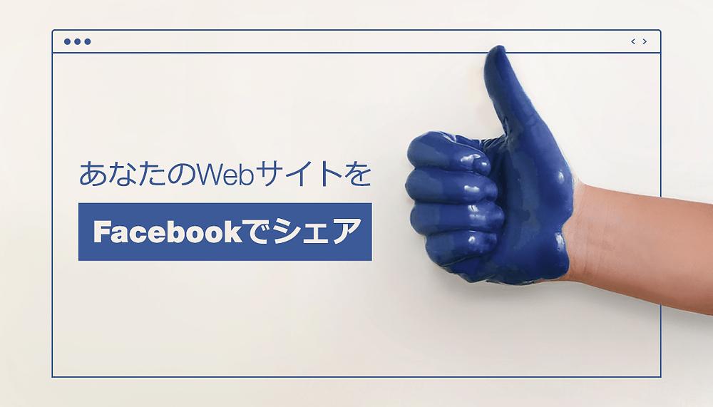 簡単Facebookビジネス活用