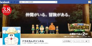 ドラえもん公式Facebookページ