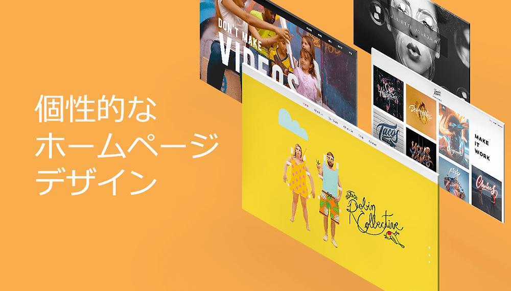 デザインの参考にしたい印象的なホームページ8選