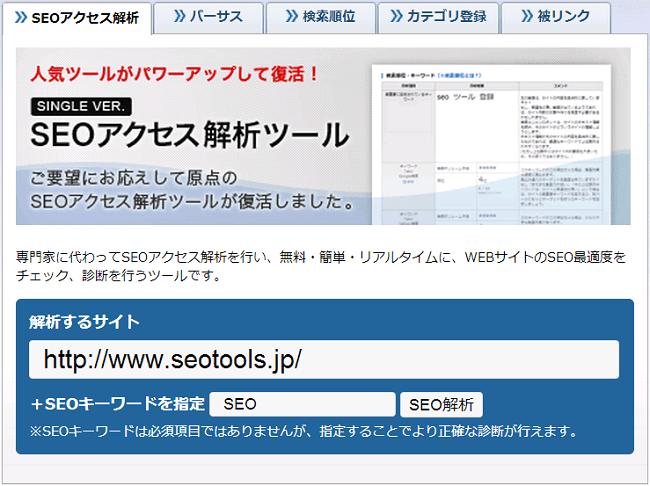 SEOアクセス解析ツール