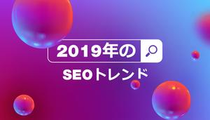 2019年の最新SEO事情