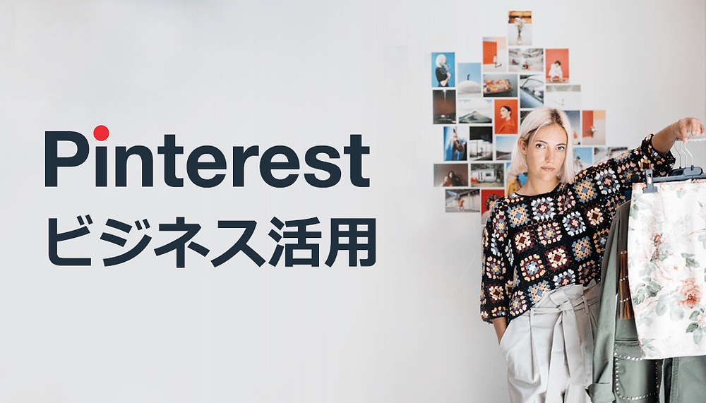 Pinterestの基礎知識とビジネス活用方法