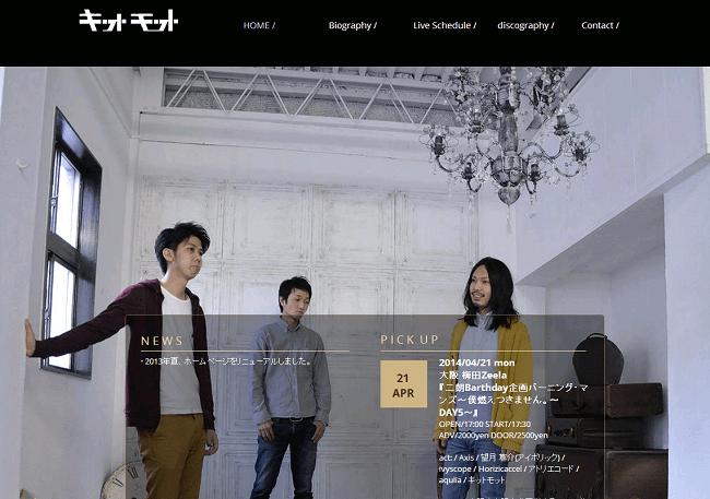 バンドのWixホームページ