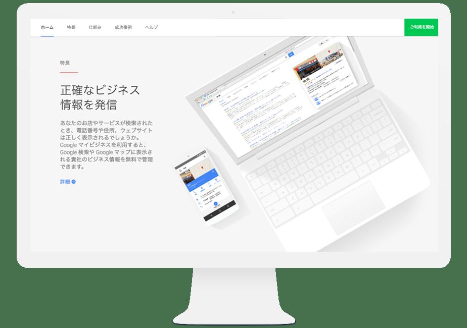 地域情報サイト