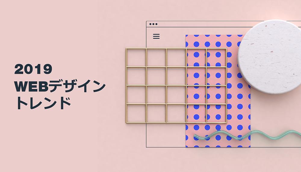 2019年最新Webデザイントレンド