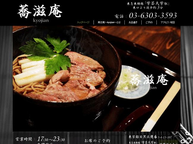 蕎滋庵 Kyojien のWixホームページ