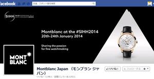 montblancのFacebookカバー写真