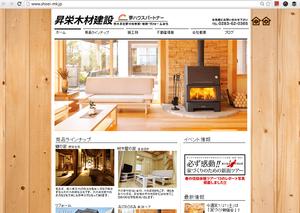 Wixで作成された昇栄木材建設のホームページ