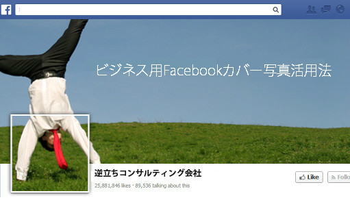 Facebookカバー写真をビジネスが有効活用するための10のヒント