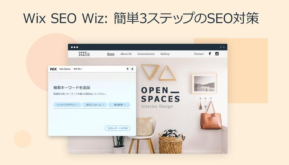 Wix SEO Wiz, SEO対策
