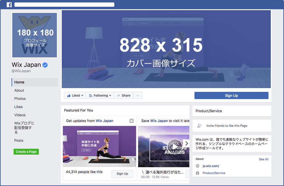 Facebook, 写真サイズ