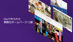 Wixで作られた傑作ホームページ