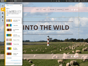Wixのホームページビルダーでは配色パターンを一瞬で変更できるカラーパレットの変更が便利