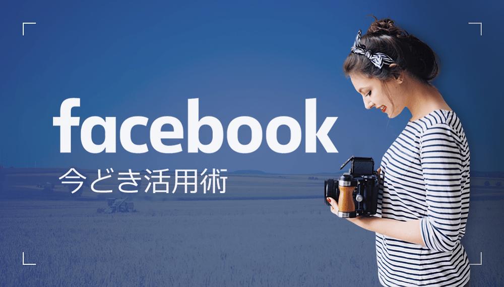 Facebook, 活用術, SNS
