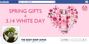 THE BODY SHOPのFacebookカバー写真