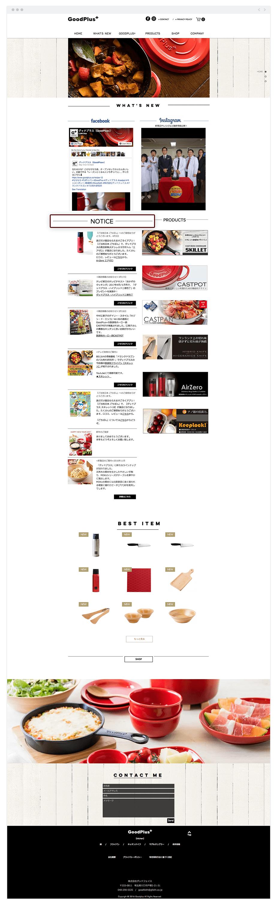 広報の例, グッドプラスのホームページ