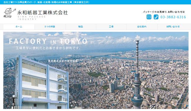永和紙器工業株式会社さんのWixサイト