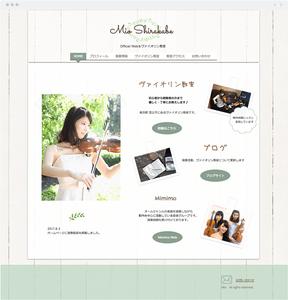 ヴァイオリン教室, ホームページ