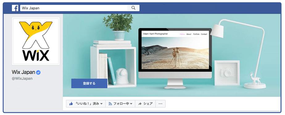 WixのFacebookカバー写真