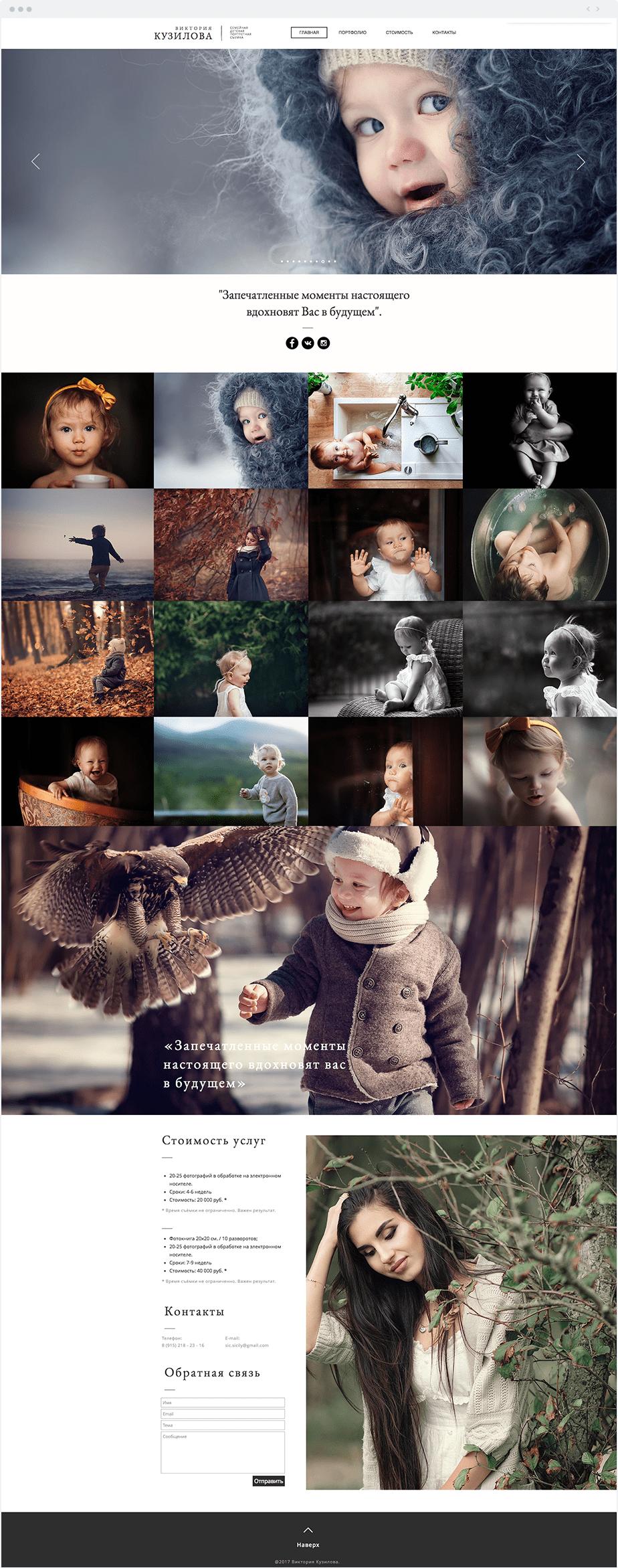 Stunning Wix online portfolio by newborn and baby photographer Kuzilova