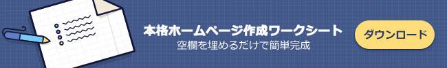 ホームページ作成ワークシート