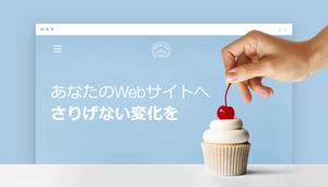 たった6つの施策で既存サイトを改善する方法