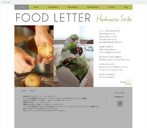 料理研究家のホームページ, hashimoto-saiko