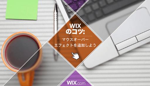 Wixウェブデザインのコツ: ロールオーバー効果