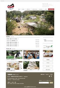 弓削牧場のホームページ