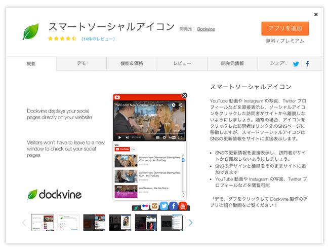 Wixアプリ、スマートソーシャルアイコン