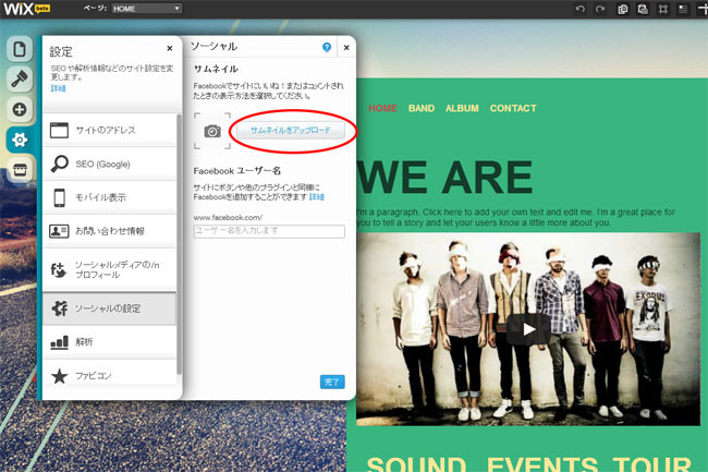 ホームページ作成ツール: Wixエディタのソーシャル設定でオリジナルサムネイルをアップロード