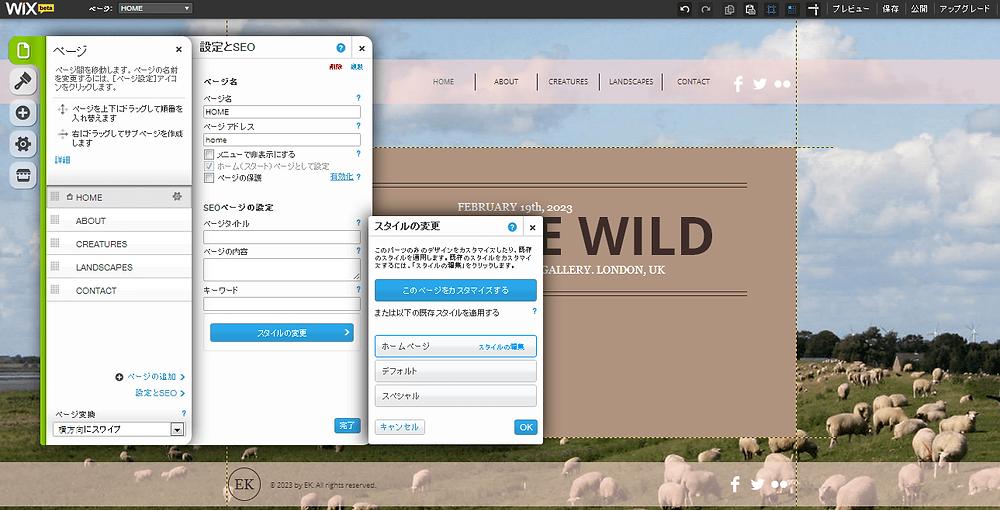 WixのHTMLサイトビルダーでホームページのスタイルを自由に変更