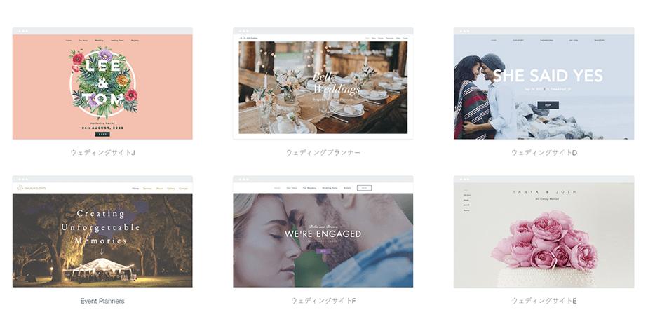 ステキなデザインのWix無料ホームページテンプレート