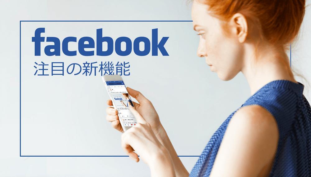 Facebook注目の新機能
