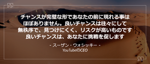 YouTubeのCEOのやる気が出る言葉