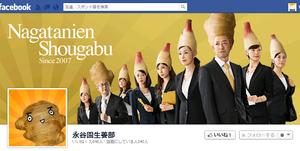 永谷園生姜部のFacebookカバー写真