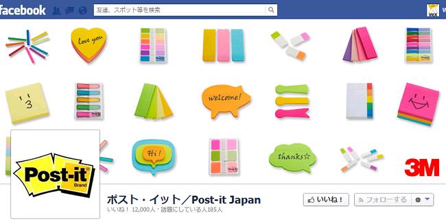ポストイットのFacebookカバー写真