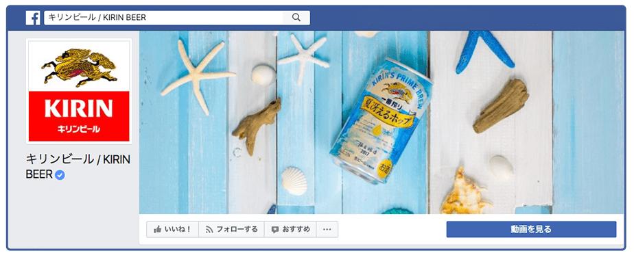 季節感をもつFacebookカバー写真