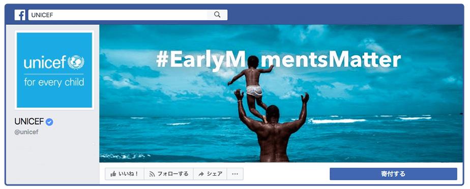 Unicefのキャンペーン用Facebookカバー写真