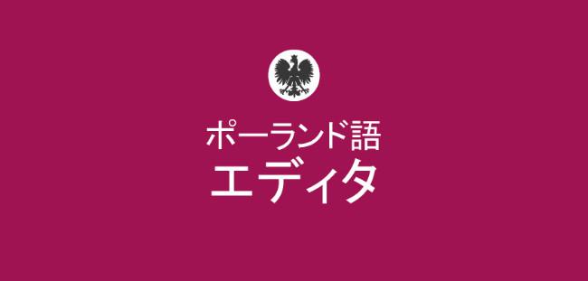Wixポーランド語エディタ