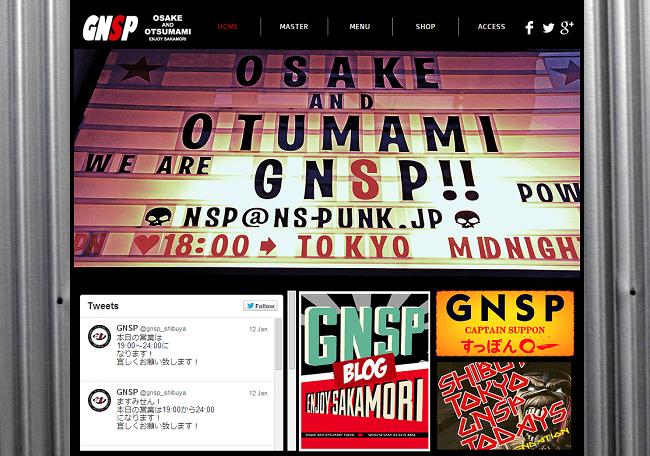 GNSPのWixホームページ