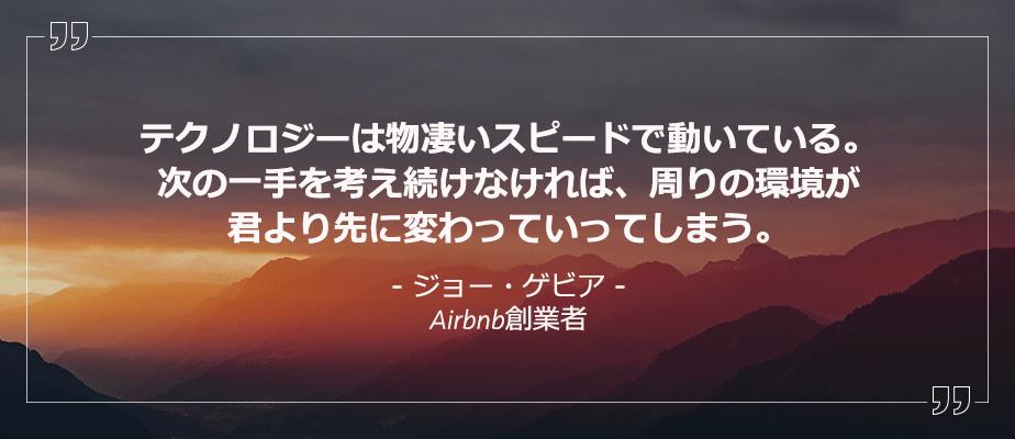 Airbnb創業者のやる気が出る言葉