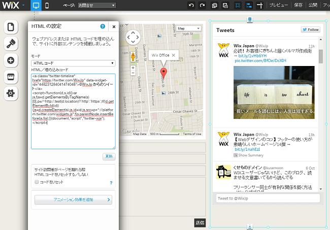 TwitterタイムラインをHTML アプリで埋め込み